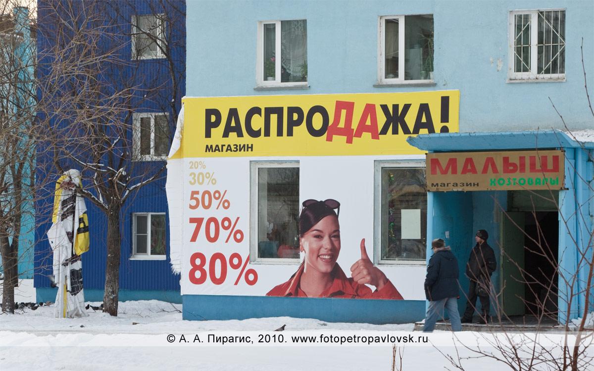 intim-magazin-v-g-p-kamchatskom