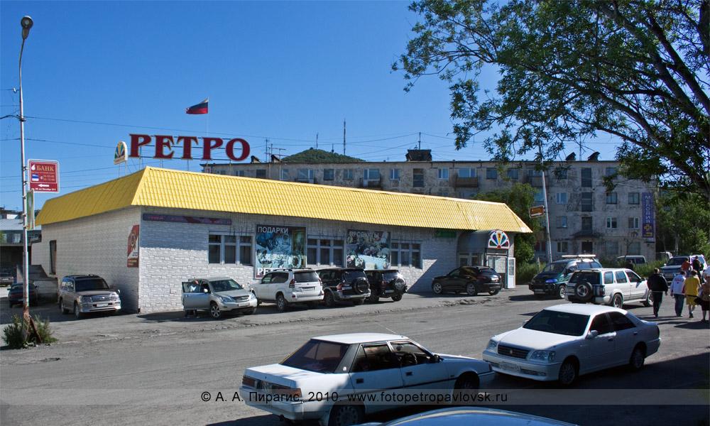 """Фотография: магазин """"Ретро"""" (бывшая столовая, кафе """"Ретро"""") в городе Петропавловске-Камчатском"""