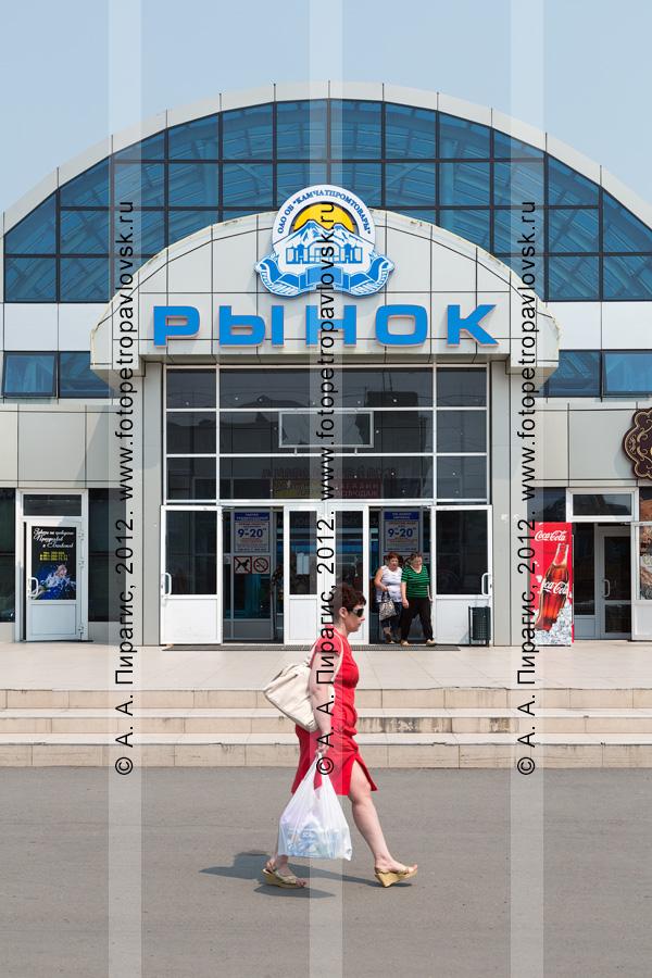 Фотография: рынок на 6-м километре в столице Камчатского края — городе Петропавловске-Камчатском