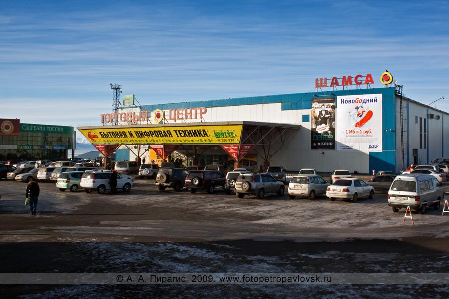 """Фотография: торговый центр """"Шамса"""" на 10-м километре, Петропавловск-Камчатский, проспект Победы, 67"""