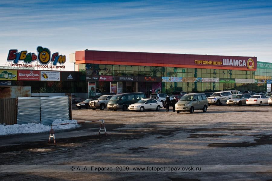 """Фотография: Торговый центр """"Шамса"""" на 10-м километре (новое здание), Петропавловск-Камчатский, пр. Победы, 67/2"""