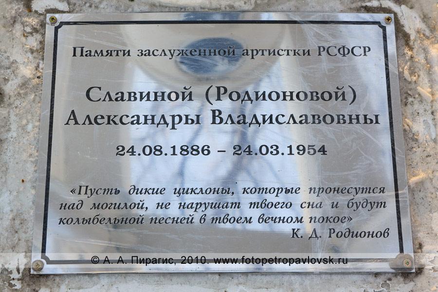 Фотография: табличка на памятнике актрисе Славиной (Родионовой) Александре Владиславовне. Петропавловск-Камчатский