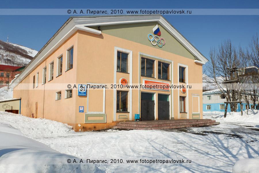 Фотография: Спортивная школа олимпийского резерва единоборств в городе Петропавловске-Камчатском