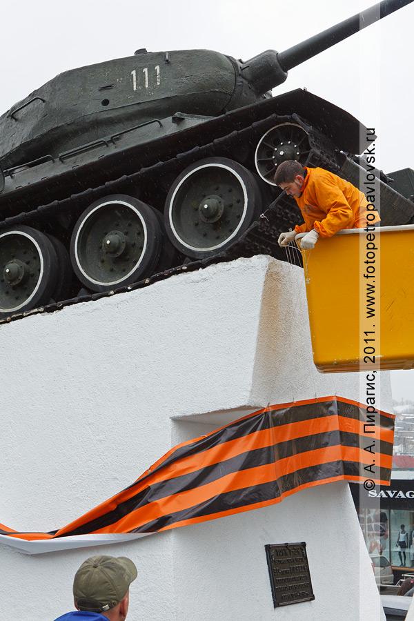 Фотография: размещение Георгиевской ленты на постаменте памятника танку Т-34 в городе Петропавловске-Камчатском