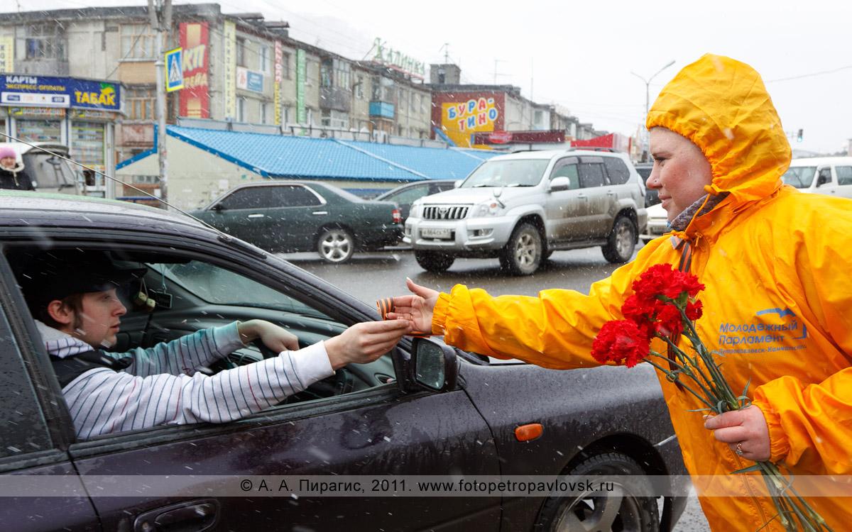 Фотография: раздача Георгиевских лент автомобилистам города Петропавловска-Камчатского