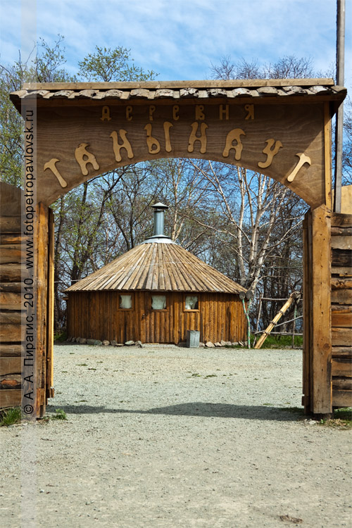 """Фотография: корякская этническая деревня """"Танынаут"""" на Камчатке. Вход в деревню"""