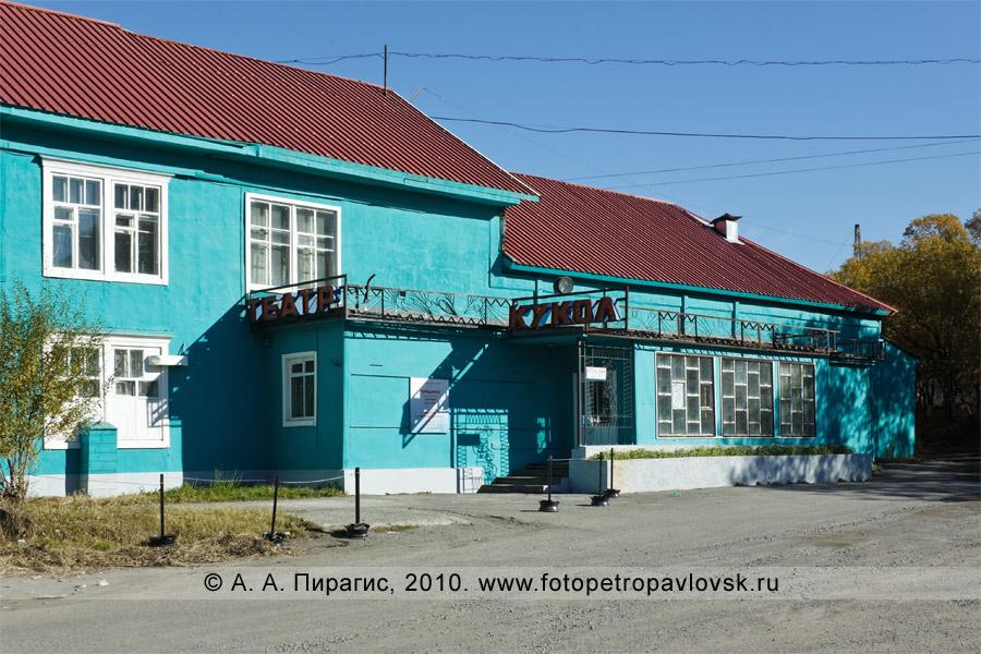 Фотография: Камчатский кукольный театр, город Петропавловск-Камчатский, улица Максутова, 42
