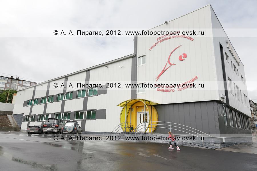 Фотография: здание Теннисного центра Камчатской федерации большого тенниса в городе Петропавловске-Камчатском