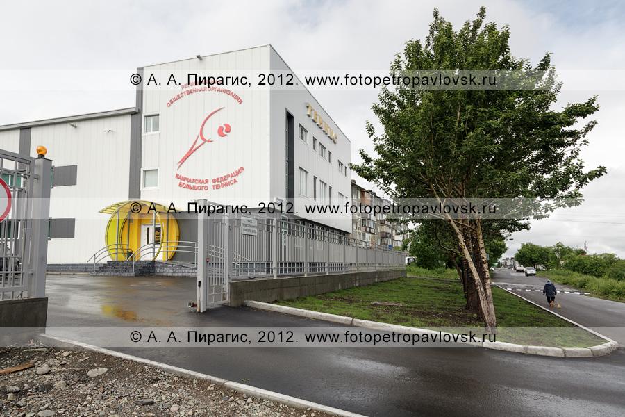 Фотография: Теннисный центр, Камчатская федерация большого тенниса. Камчатский край, город Петропавловск-Камчатский, улица Автомобилистов, 55