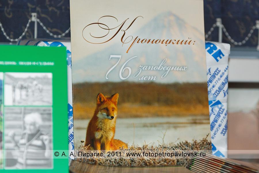 """На фотографии: обложка буклета """"Кроноцкий: 76 заповедных лет"""""""