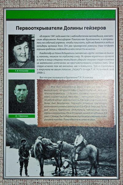 Первооткрыватели Долины гейзеров: Татьяна Устинова, Анисифор Крупенин