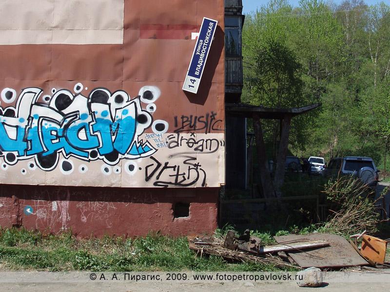 Петропавловск-Камчатский, улица Владивостокская, 14