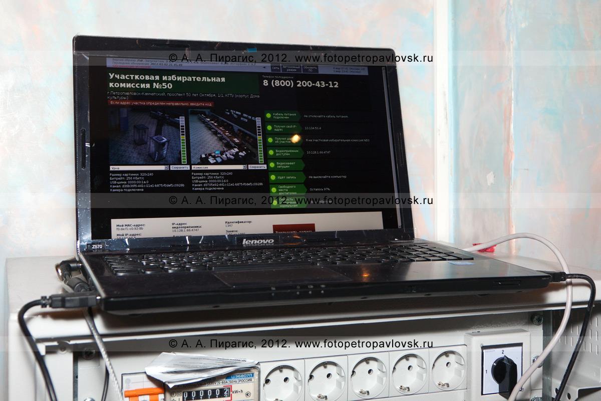 Фотография: ноутбук, показывающий через веб-камеры выборы Президента России на избирательном участке № 50. Камчатский край, город Петропавловск-Камчатский