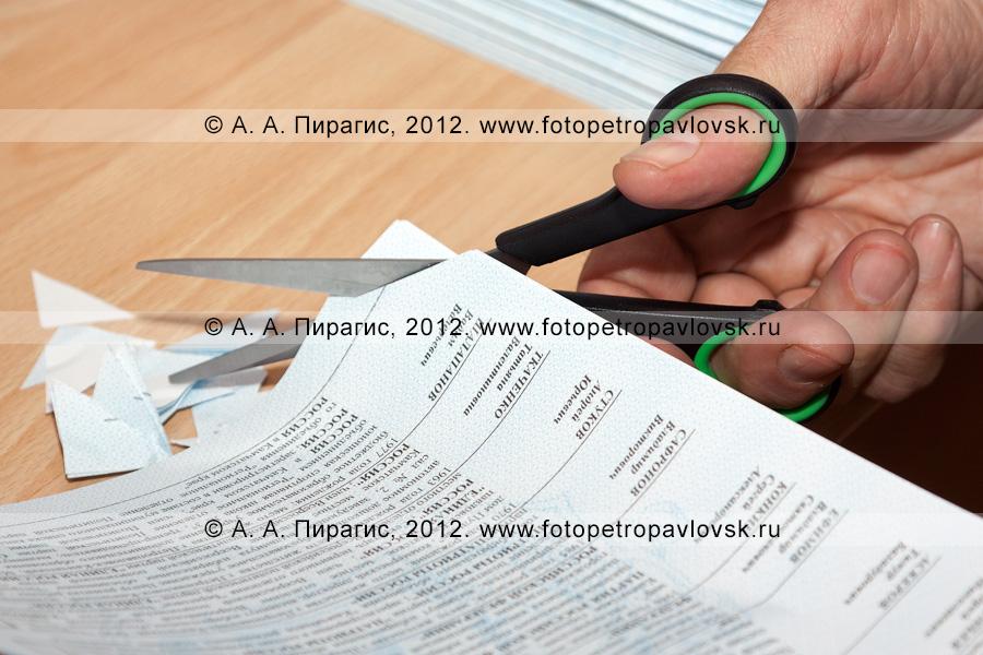 Фотография: процедура гашения неиспользованных избирательных бюллетеней после завершения голосования на выборах и закрытия избирательного участка