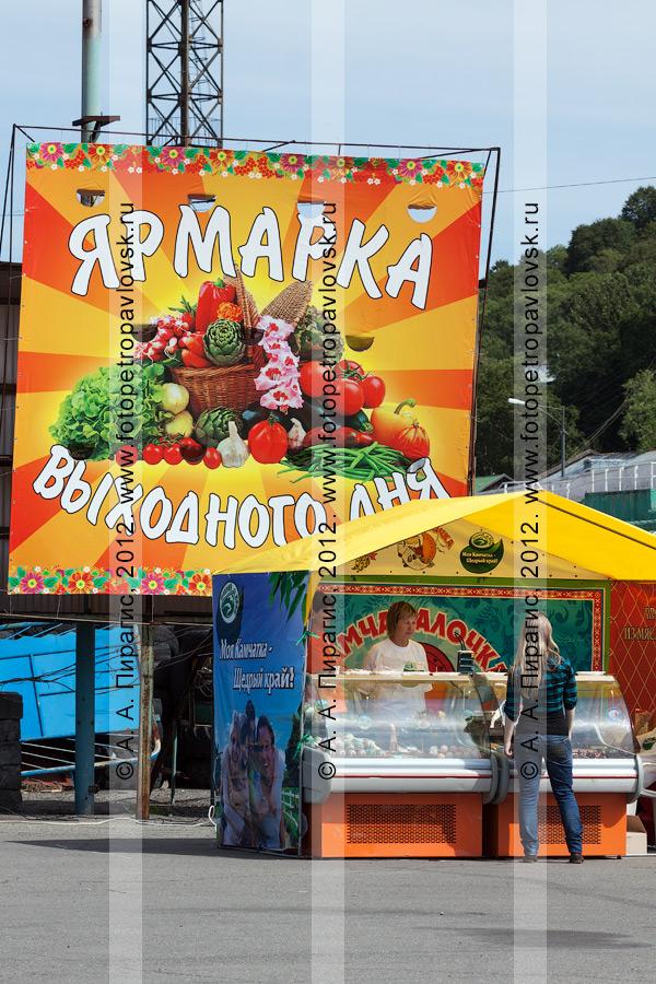 Фотография: ярмарка выходного дня в столице Камчатского края