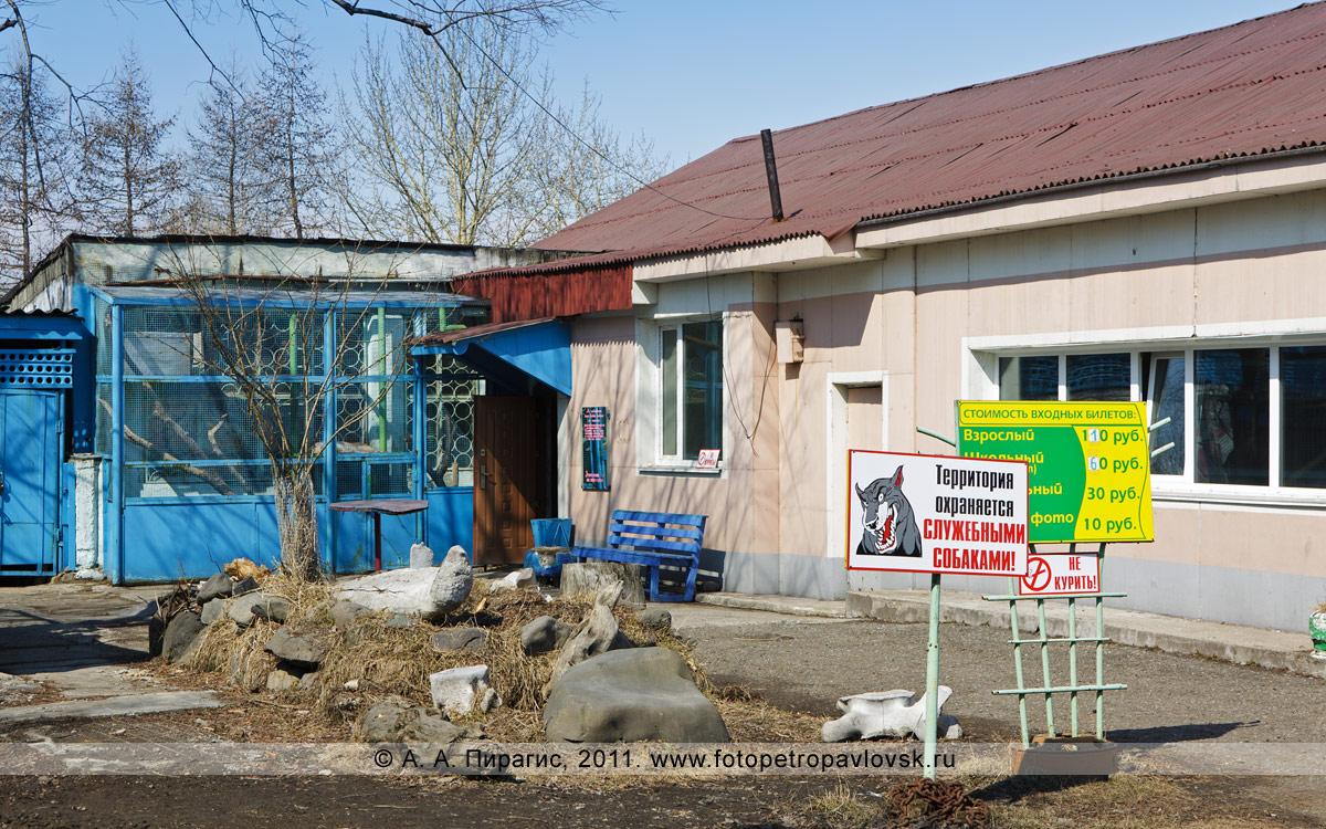 Фотография: зоопарк в городе Елизово на Камчатке