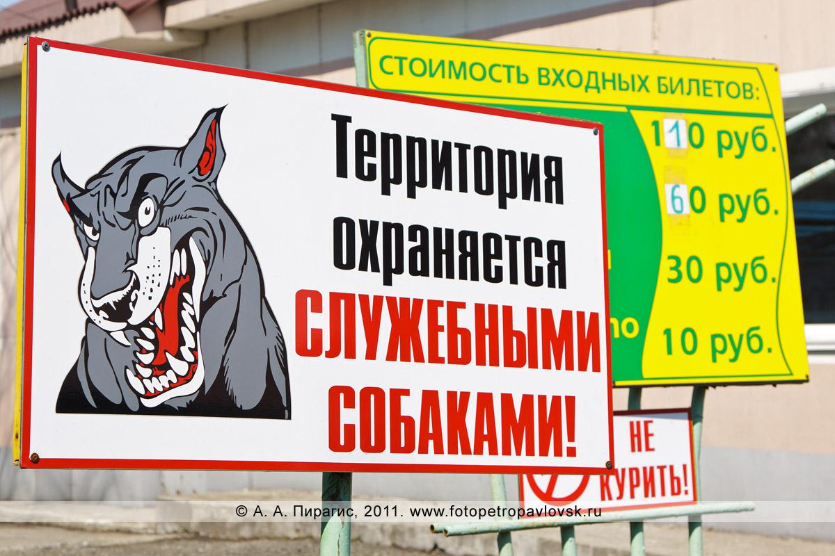"""Фотография: плакат в зоопарке города Елизово. Надпись: """"Территория охраняется служебными собаками!"""""""