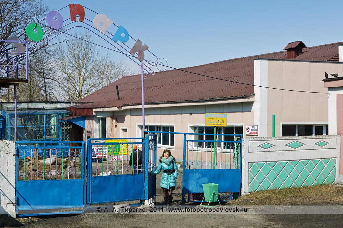 Фотография: Елизовский зоопарк, Камчатский край, город Елизово, улица Ленина, 20а