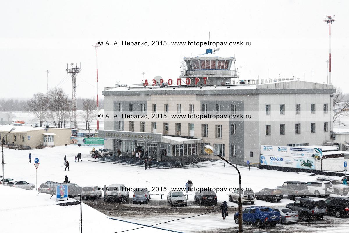 Зимний вид на аэровокзал аэропорта Петропавловск-Камчатский (аэропорт Елизово) и привокзальную площадь во время снегопада. Камчатский край