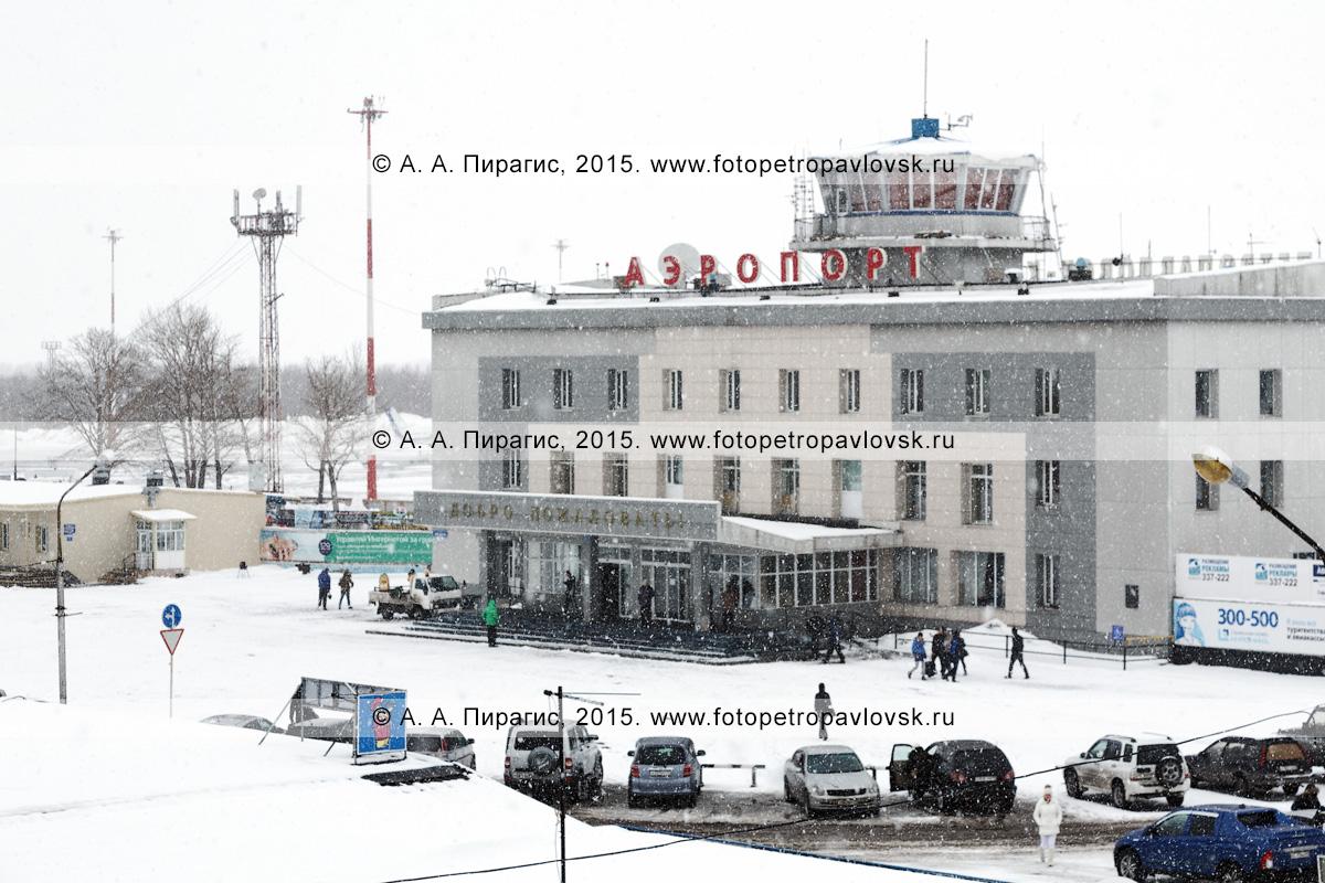 Зимний вид на здание аэропорта Петропавловск-Камчатский (аэропорт Елизово) во время снегопада. Полуостров Камчатка