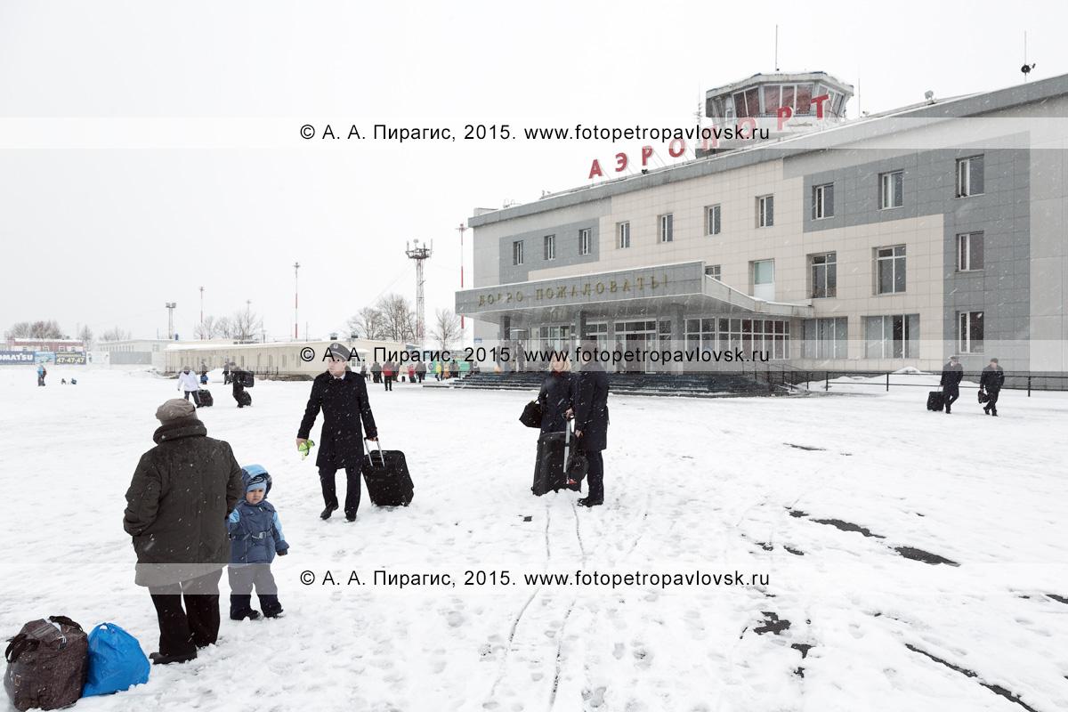 Здание аэровокзала аэропорта Петропавловск-Камчатский (аэропорт Елизово) и привокзальная площадь с людьми. Камчатка