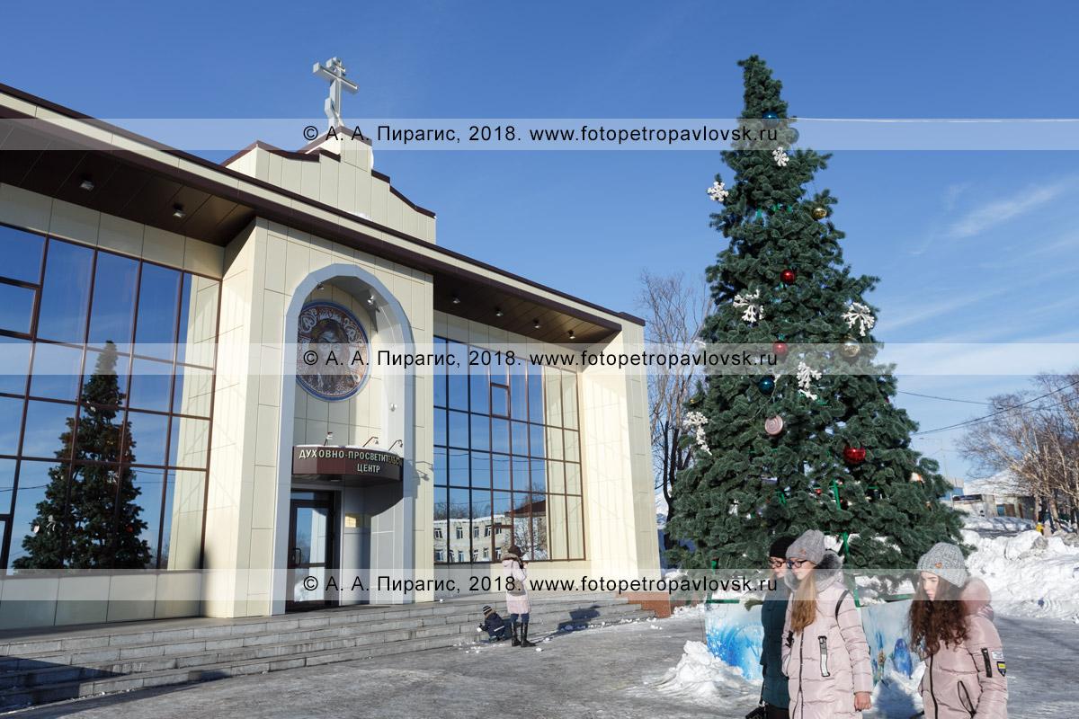 Фотография: праздничная новогодняя и рождественская елка, установленная возле здания епархиального Духовно-просветительского центра им. Николая Чудотворца Петропавловской и Камчатской епархии Русской православной церкви