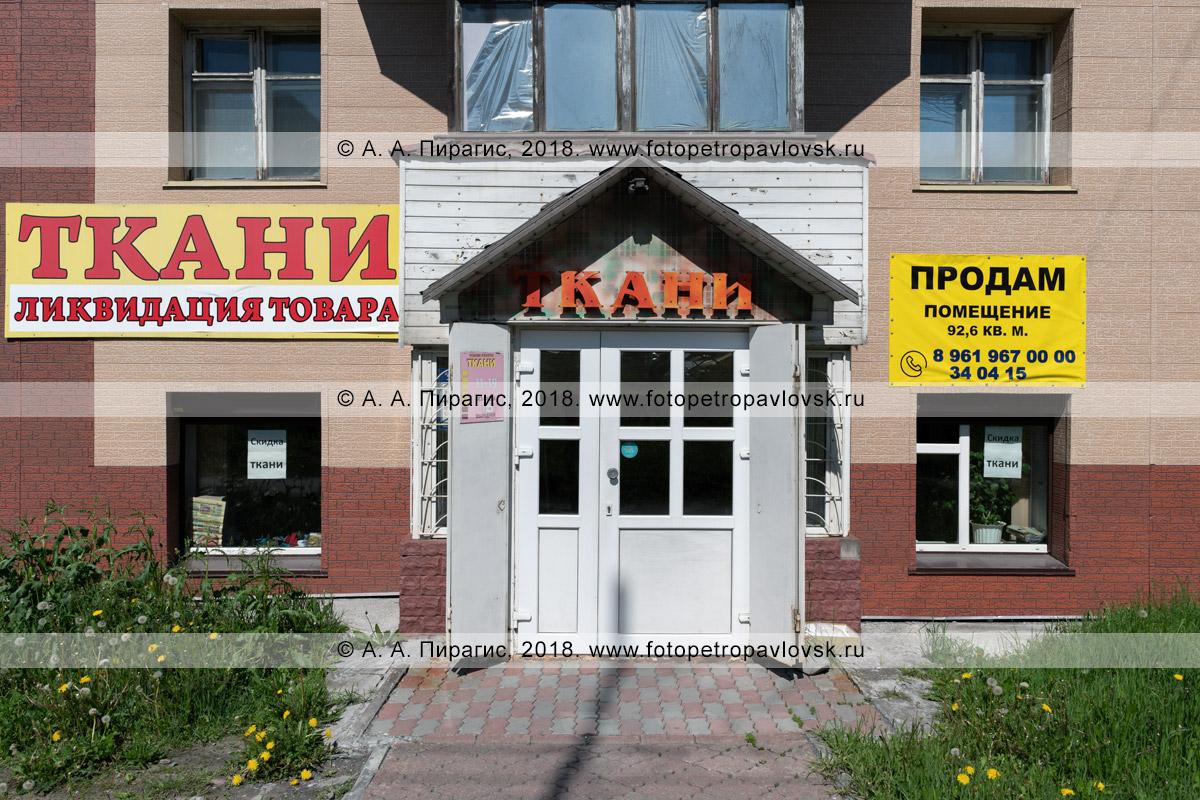 Фотография: магазин «Ткани». Камчатский край, город Петропавловск-Камчатский, проспект 50 лет Октября, дом 14