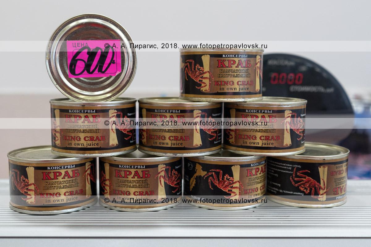 Фотография: камчатский деликатес — консервированный краб камчатский натуральный в собственном соку, цена консервной банки