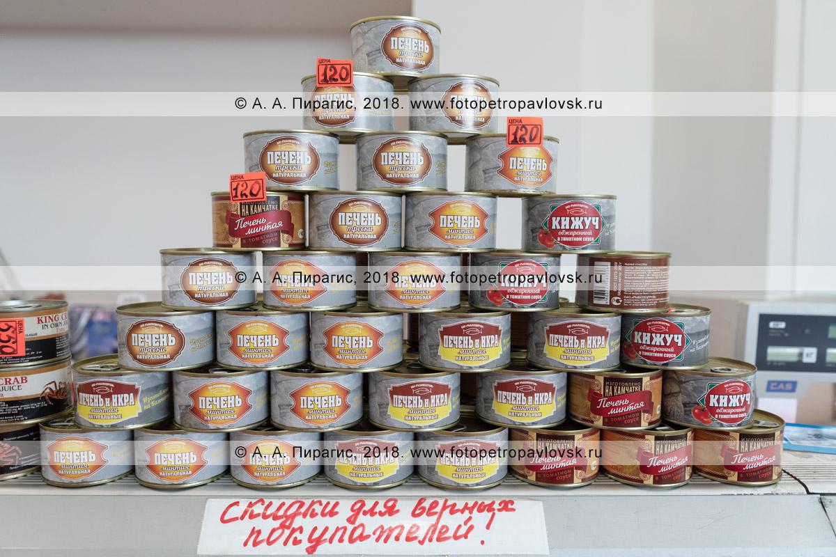 Фотография: камчатские рыбные консервы — печень минтая в томатном соусе, печень и икра минтая натуральные, печень трески натуральная, печень минтая натуральная, кижуч обжаренный в томатном соусе, цена консервной банки