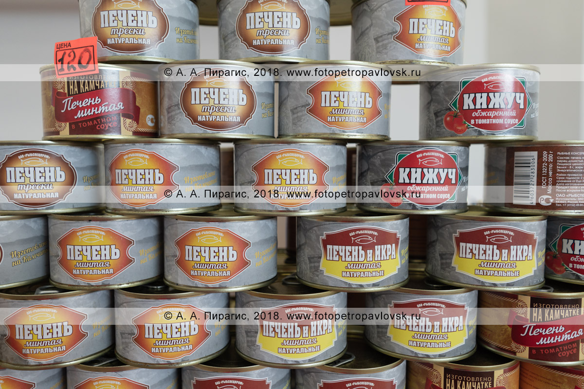 Фотография: камчатские рыбные консервы на торговом прилавке рыбного рынка в городе Петропавловске-Камчатском крупным планом