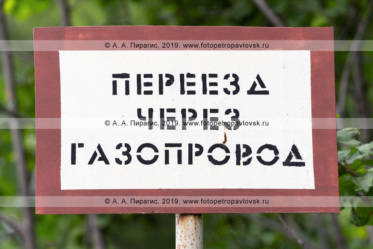 Предупреждающий дорожный знак: «Переезд через газопровод», расположенный в зоне прохождения магистрального газопровода Соболево — Петропавловск-Камчатский