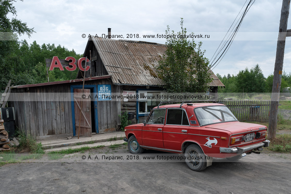 Фотография: старое деревянное здание автозаправочной станции в поселке Козыревск Усть-Камчатского района Камчатского края