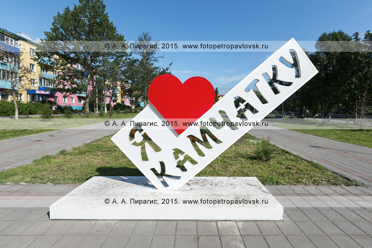"""Фотография: стела-надпись """"Я люблю Камчатку"""". Камчатский край"""
