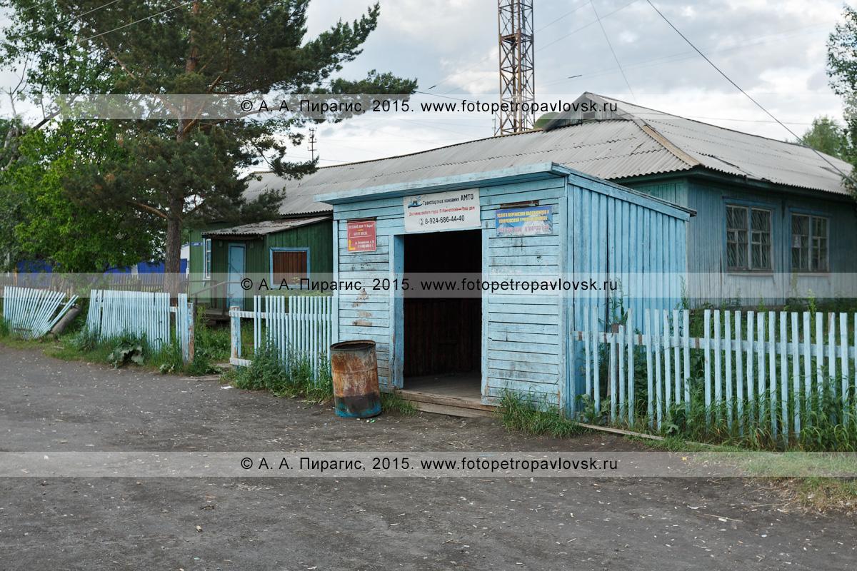 Фотография: автобусная остановка в поселке Козыревск Усть-Камчатского района Камчатского края