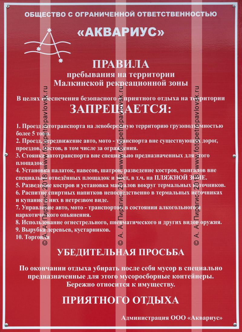 Правила пребывания на территории Малкинской рекреационной зоны (Малкинские термальные источники) на полуострове Камчатка