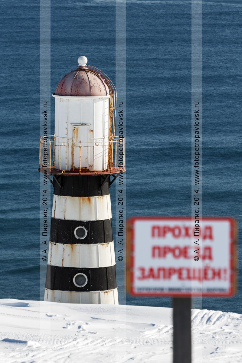 Фотография: вид на Петропавловский маяк на мысе Маячном на берегу Тихого океана и запретительную табличку