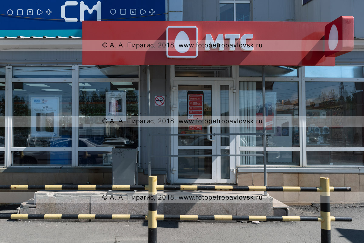 Фотография: салон-магазин связи «МТС». Камчатский край, город Петропавловск-Камчатский, улица Лукашевского, дом 5