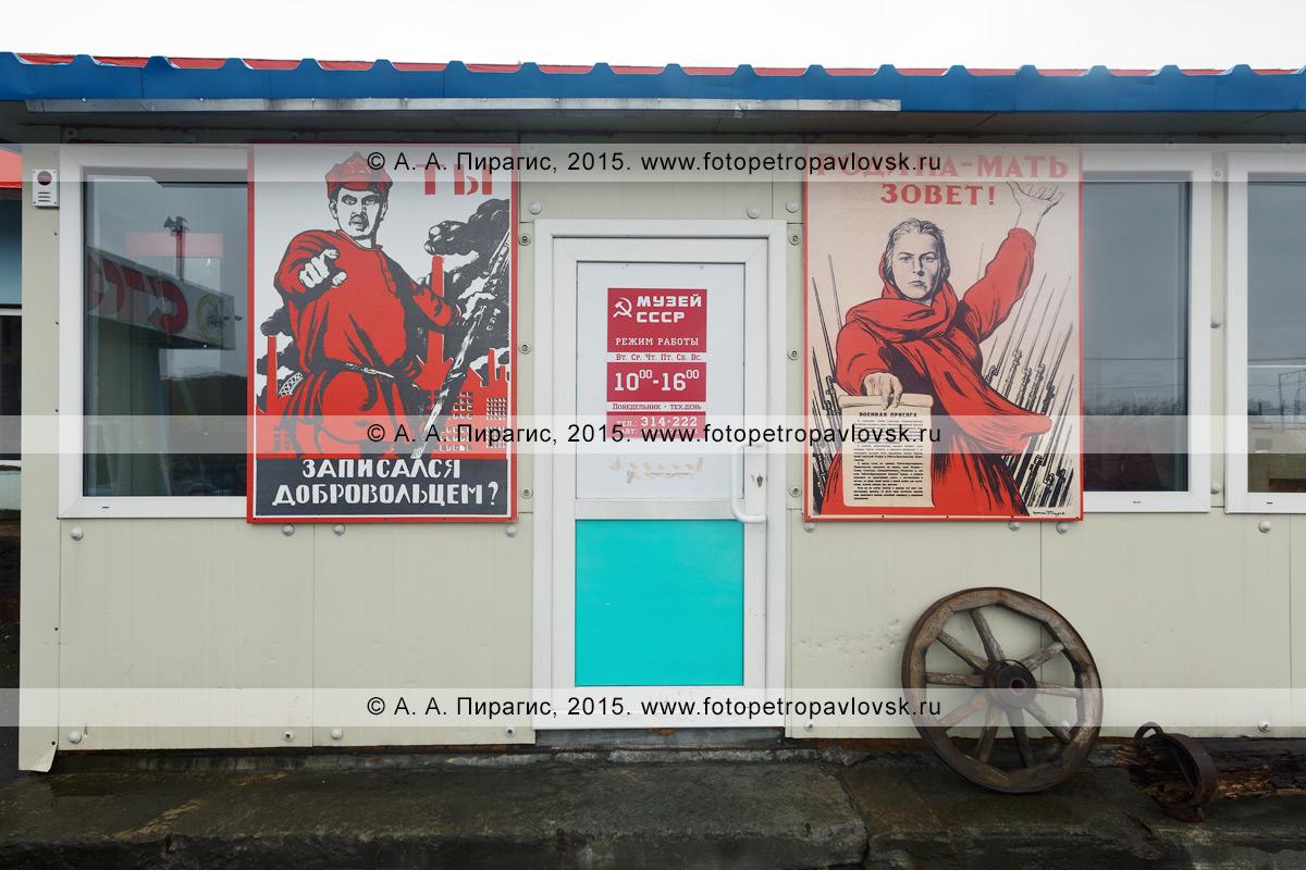 Фотография: камчатский Музей СССР и агитационные плакаты времен Советского Союза