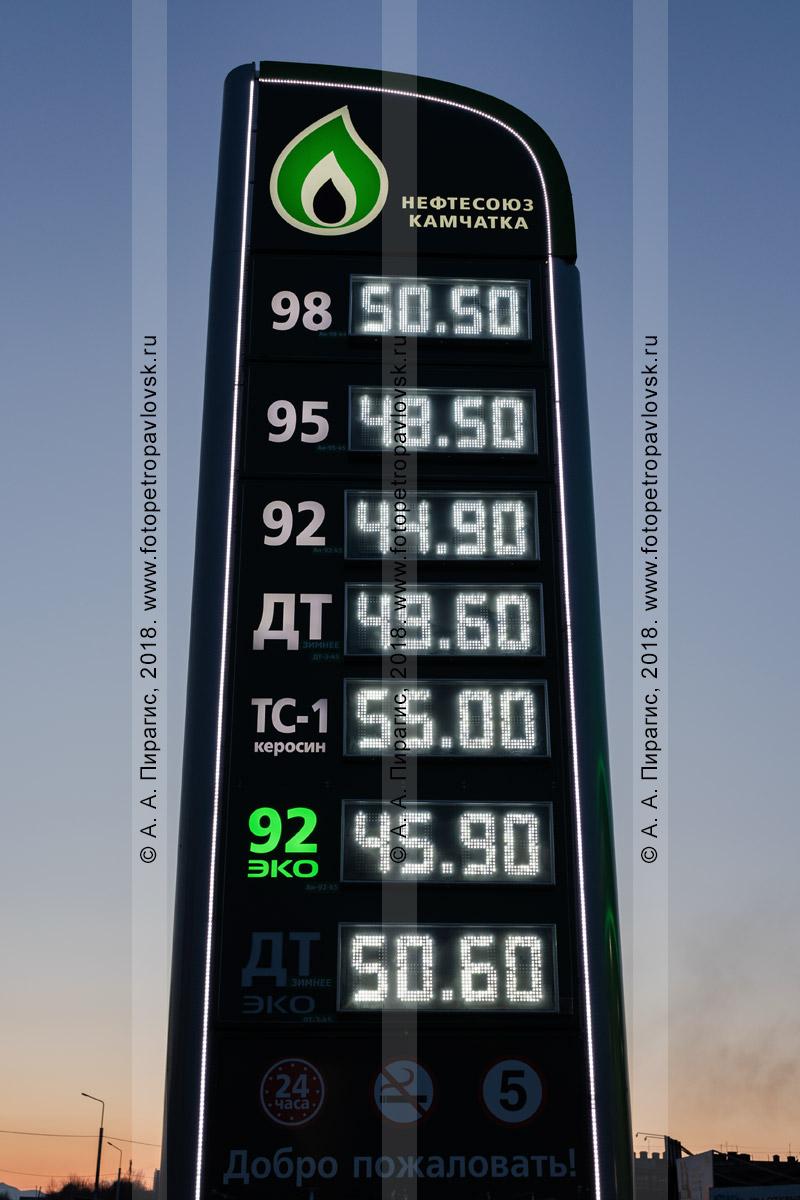 """Ночная фотография: цены на бензин, дизельное топливо и керосин на автозаправочной станции (АЗС) """"Нефтесоюз Камчатка"""" в городе Петропавловске-Камчатском"""
