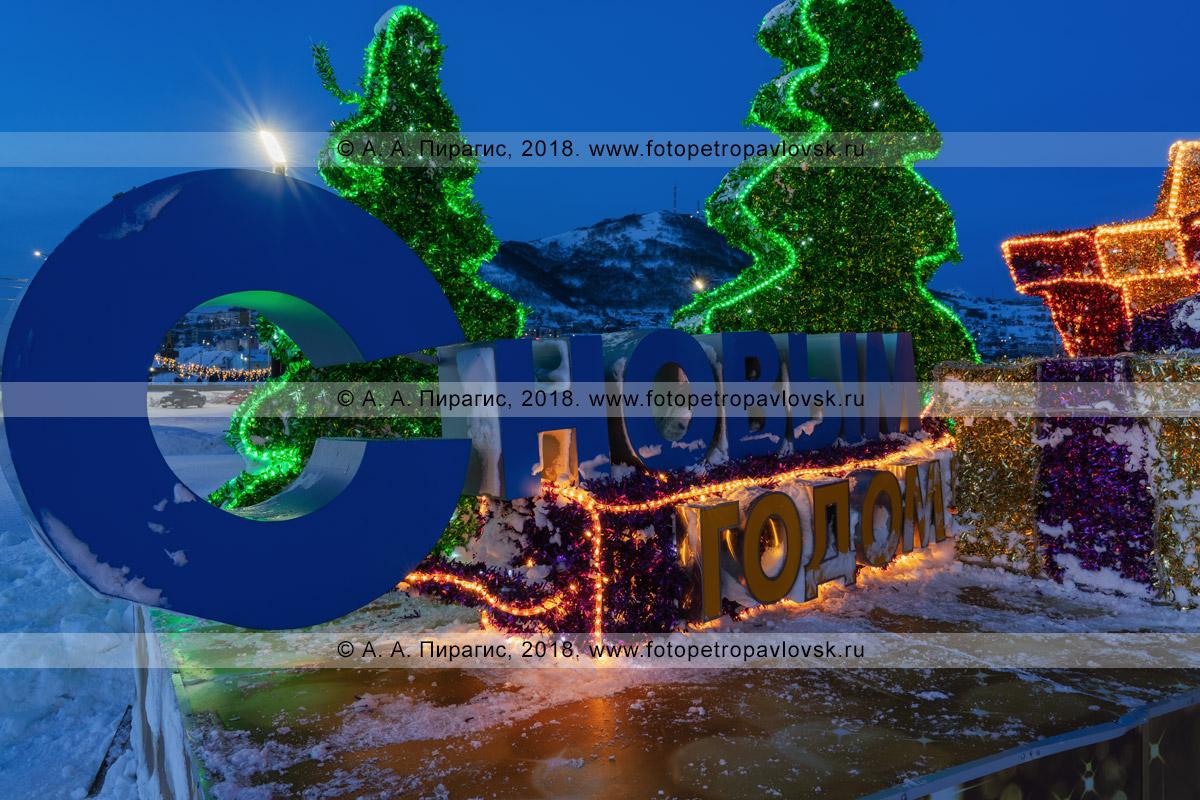 Ночная фотография: праздничная новогодняя композиция «С Новым годом» в центре города Петропавловска-Камчатского
