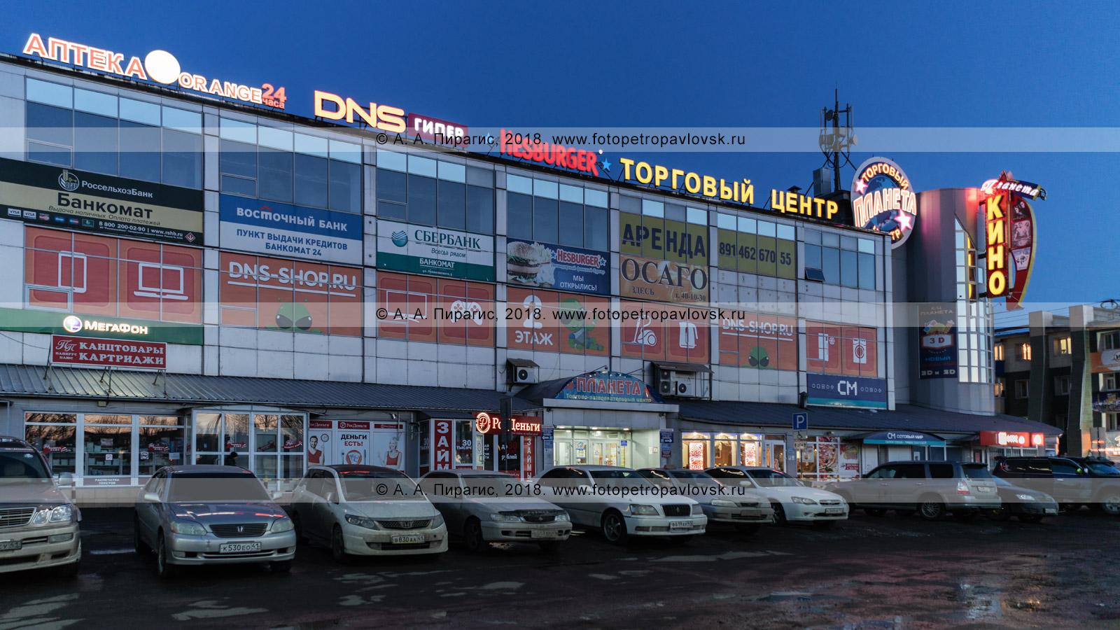 """Ночная фотография: торговый центр """"Планета"""". Камчатский край, город Петропавловск-Камчатский, улица Лукашевского, 5"""