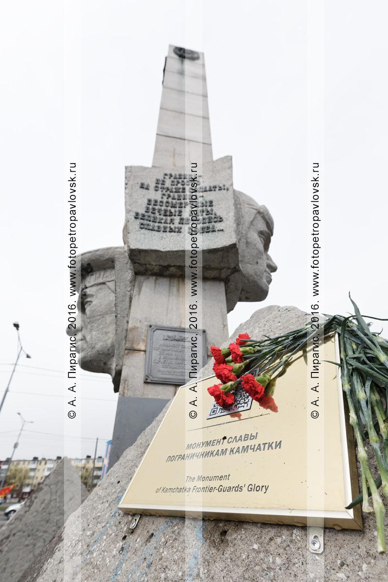 Фотография: фрагмент монумента Славы пограничникам Камчатки в Петропавловске-Камчатском. Камчатский край