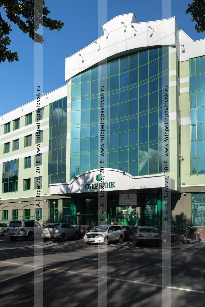 Фотография: офисное здание Камчатского отделения Сберегательного банка России № 8556 в центре города Петропавловска-Камчатского