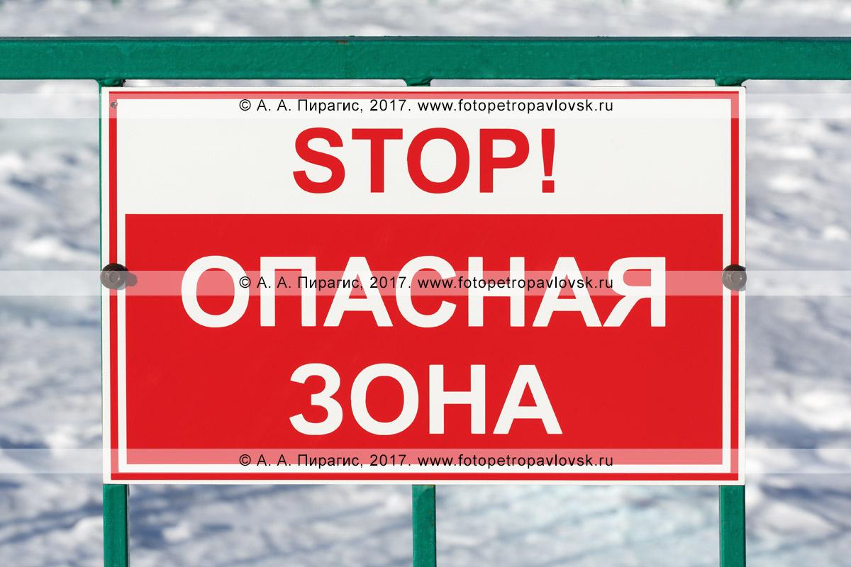 """Фотография: предупреждающая табличка на заборе, надпись: """"Stop! Опасная зона"""""""