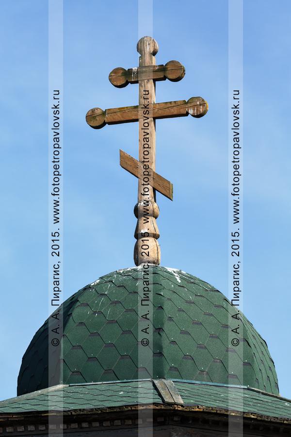 Фотография: вид на купол и деревянный крест. Православная Нижнекамчатская церковь Успения Пресвятой Богородицы (Нижнекамчатская Успенская церковь). Камчатский край