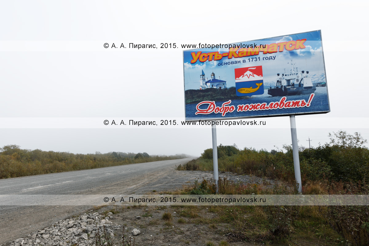 """Фотография: приветственный баннер (аншлаг, плакат), расположенный возле автомобильной дороги, с надписью: """"Усть-Камчатск основан в 1731 году. Добро пожаловать!"""". Полуостров Камчатка, Усть-Камчатский район"""