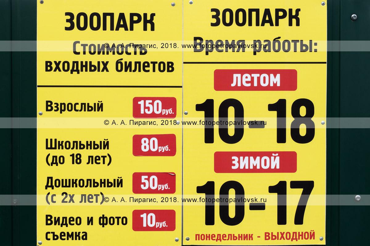 Фотография: Елизовский зоопарк на полуострове Камчатка: стоимость входных билетов, время работы камчатского зоопарка