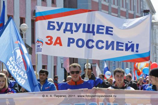 Фоторепортаж: празднование 1 Мая на Камчатке. Праздничная первомайская демонстрация в городе Петропавловске-Камчатском