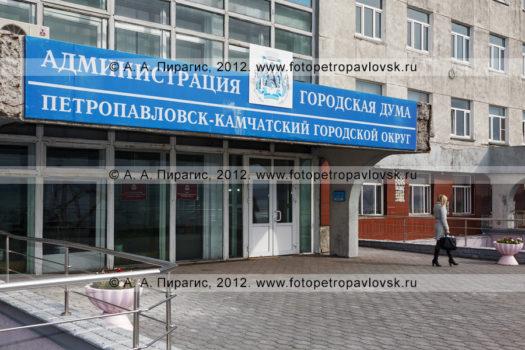 Фотография здания администрации Петропавловск-Камчатского городского округа, Городской думы Петропавловск-Камчатского городского округа