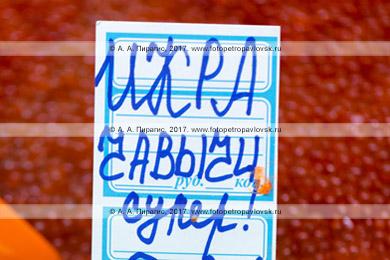 Соленая красная икра, цена икры из тихоокеанских лососей (чавыча, кижуч, кета, нерка)